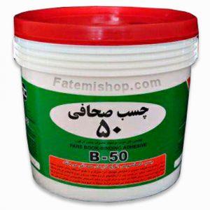 چسب صحافب پارس ب 50 4 لیتری یا 3.5 کیلویی